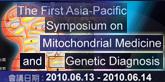 第一屆亞太粒線體醫學暨遺傳診斷研討會